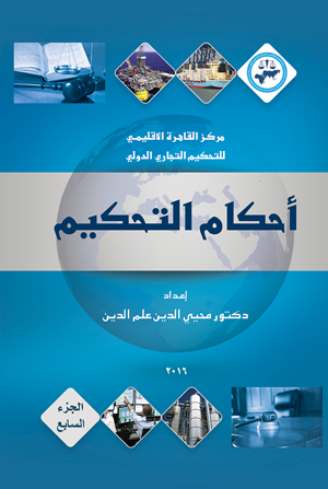 ARBITRAL AWARDS (Volume VII - ARABIC)